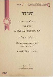 נחום בסה תעודת סיום קורס קידום ממומן בפייסבוק